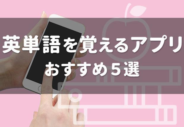【アプリで英単語学習】おすすめ5選