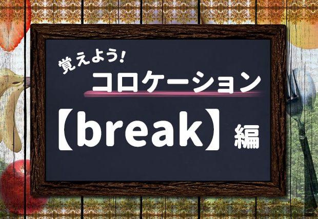 【break】を使ったコロケーションを覚えよう!