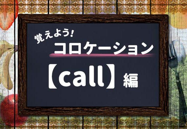 【call】を使ったコロケーションを覚えよう!