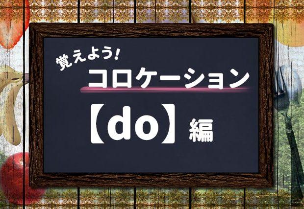 【do】を使ったコロケーションを覚えよう!