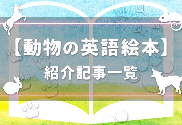 【動物の英語絵本】紹介記事一覧