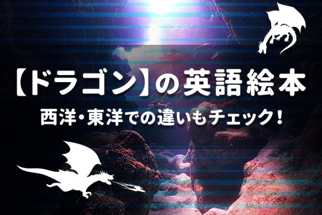 【ドラゴン】の英語絵本7選! 日本の竜との違いもチェック!
