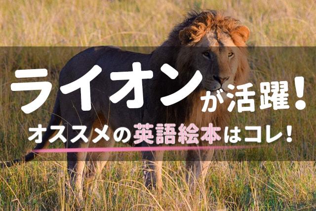 【ライオン】が登場! おすすめ英語絵本6選