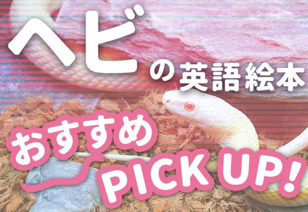 【ヘビ】の英語絵本 おすすめピックアップ!
