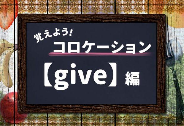 【give】を使ったコロケーションを覚えよう!