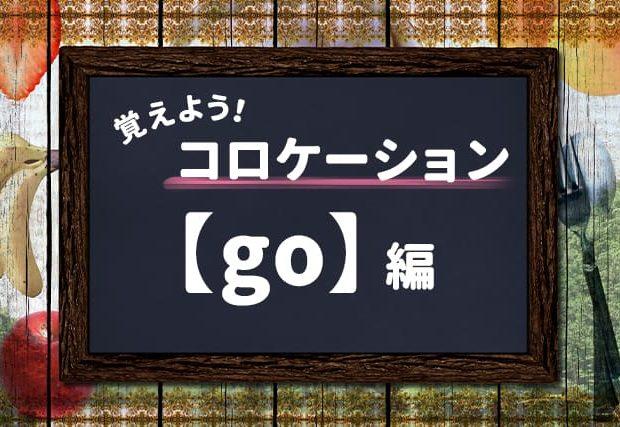 【go】を使ったコロケーションを覚えよう!