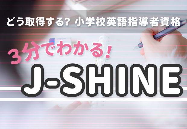 【3分でわかるJ-SHINE】どう取得する?小学校英語指導者資格