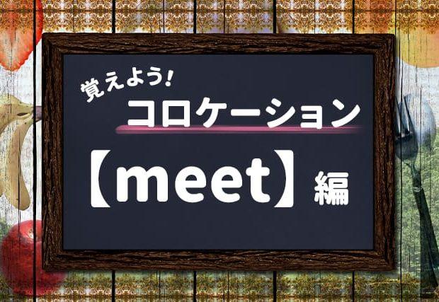 【meet】を使ったコロケーションを覚えよう!