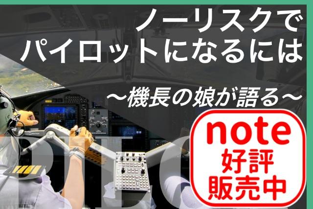 【note】ノーリスクでパイロットになるには~機長の娘が語る~