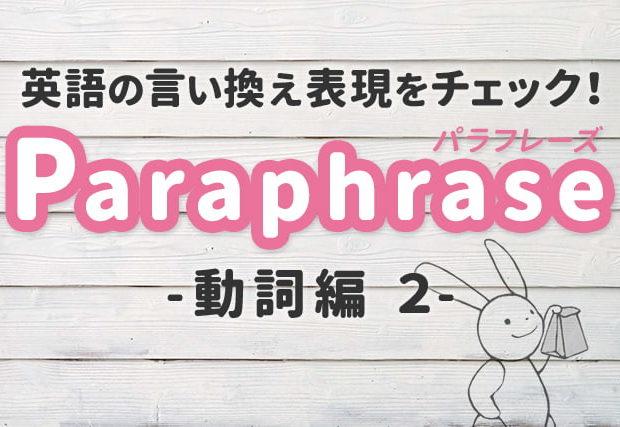 【動詞編2】英語のパラフレーズをチェック!