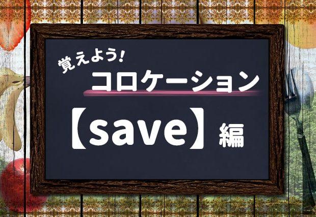 【save】を使ったコロケーションを覚えよう!