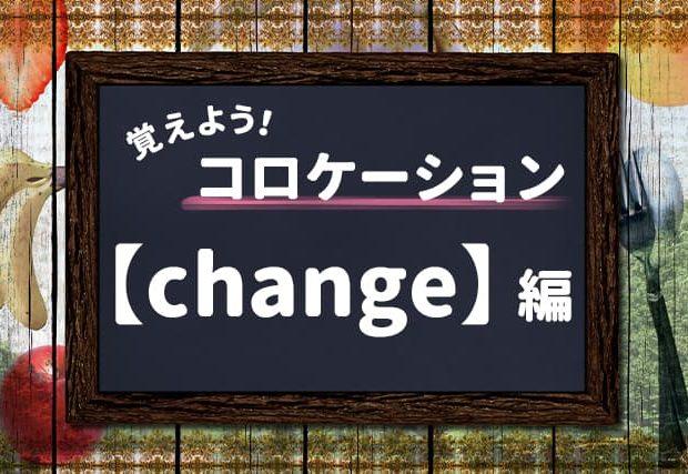 【change】を使ったコロケーションを覚えよう!