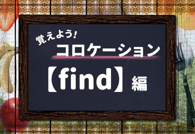 【find】を使ったコロケーションを覚えよう!