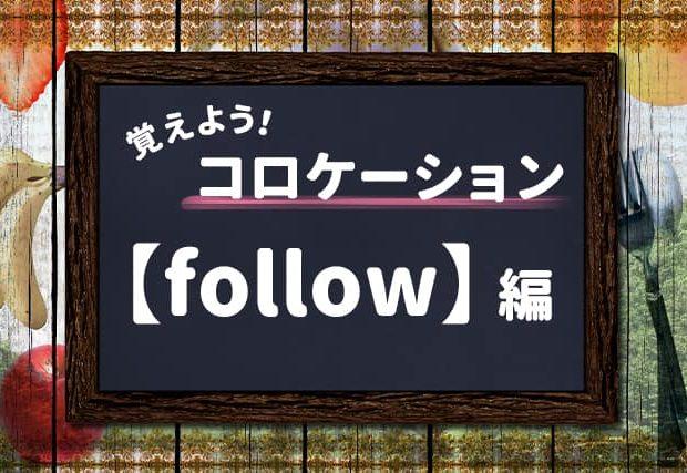 【follow】を使ったコロケーションを覚えよう!