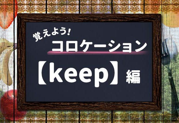 【keep】を使ったコロケーションを覚えよう!