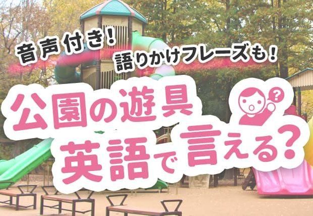 【公園の遊具、英語で言える?】音声付き!語りかけフレーズも