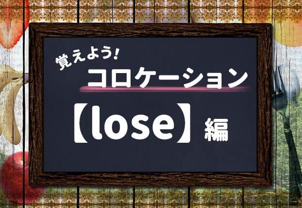 【lose】を使ったコロケーションを覚えよう!