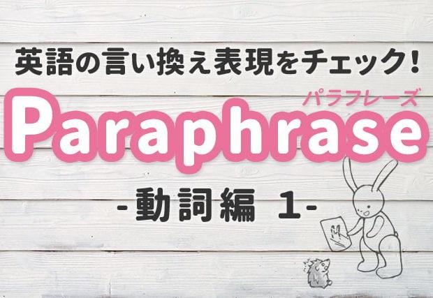 【動詞編1】英語のパラフレーズをチェック!