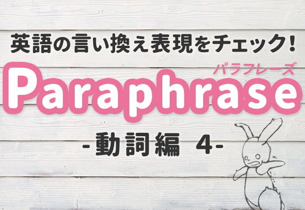 【動詞編4】英語のパラフレーズをチェック!