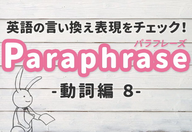 【動詞編8】英語のパラフレーズをチェック!