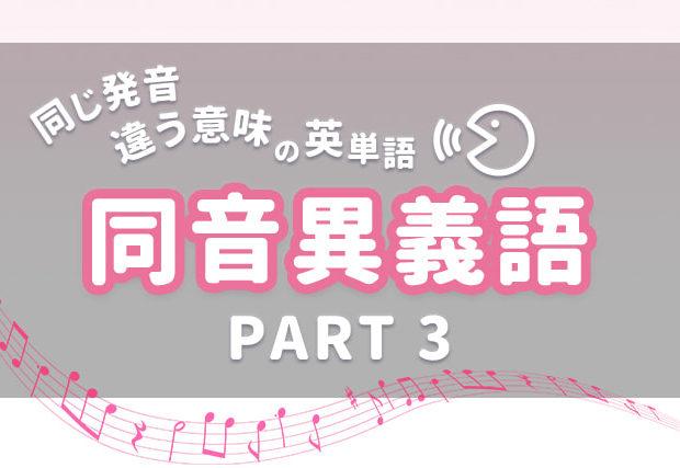 同じ発音・違う意味の英単語【同音異義語】~PART 3~
