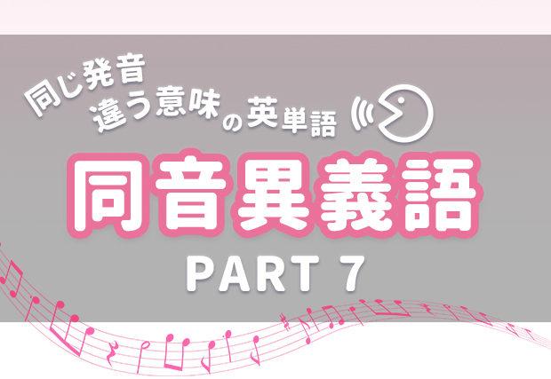 同じ発音・違う意味の英単語【同音異義語】~PART 7~