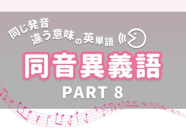 同じ発音・違う意味の英単語【同音異義語】~PART 8~
