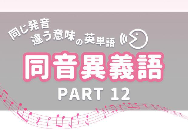 同じ発音・違う意味の英単語【同音異義語】~PART 12~