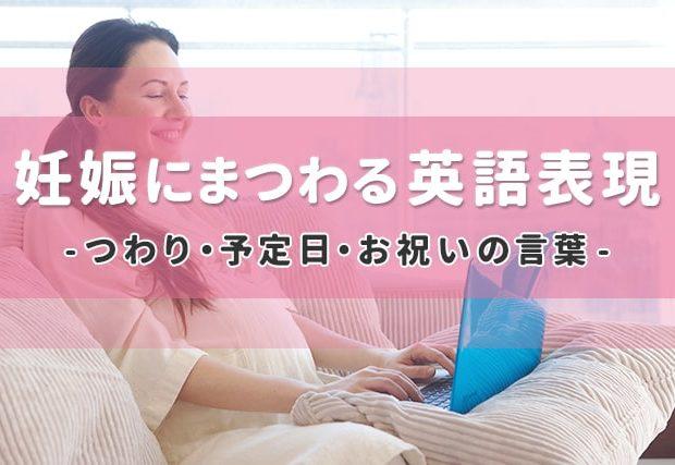 【妊娠にまつわる英語表現】つわり・予定日・お祝いの言葉