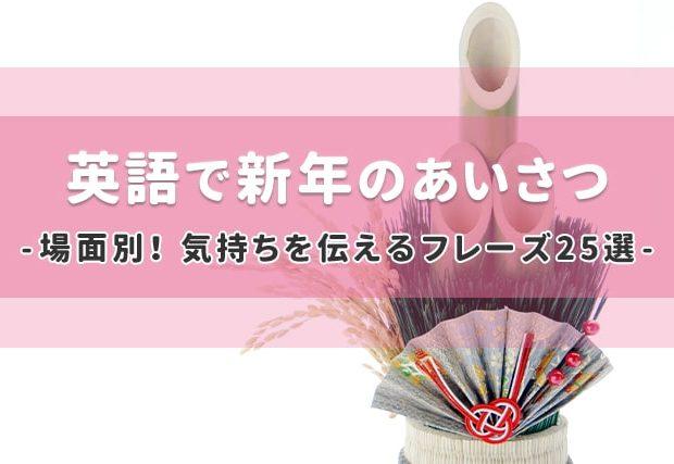 【英語で新年のあいさつ】場面別!気持ちを伝えるフレーズ25選