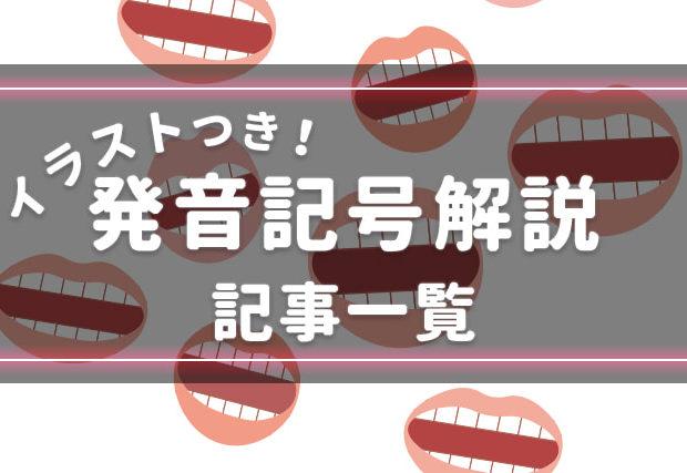【発音記号】イラスト付き解説記事一覧
