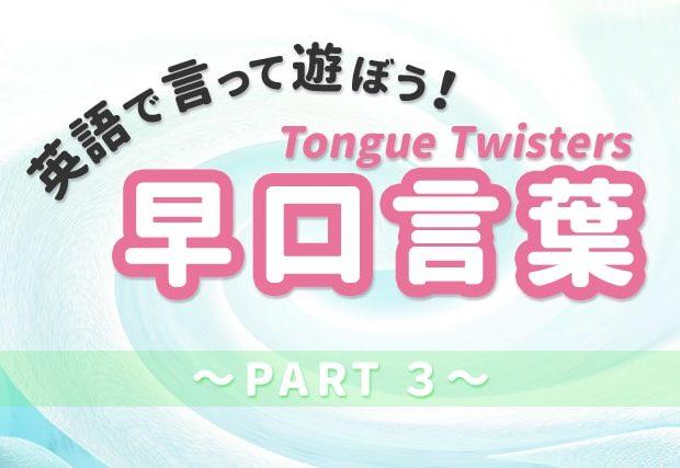 【早口言葉】英語で遊んで発音練習! ~PART 3~