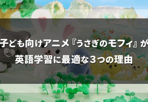 【子ども向けアニメ『うさぎのモフィ』が英語学習に最適な3つの理由】
