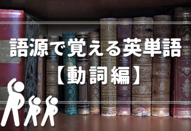 語源で覚える英単語【動詞編】