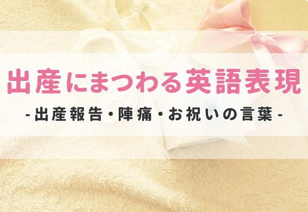 【出産にまつわる英語表現】出産報告・陣痛・お祝いの言葉