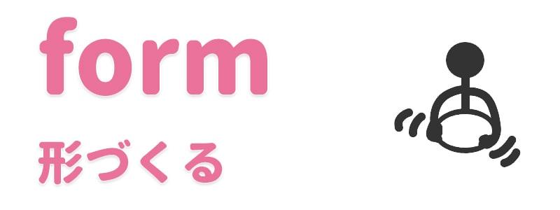 【form】形づくる
