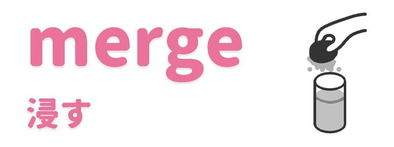 【merge】浸す