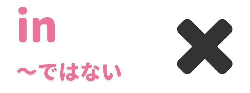 【in】~ではない