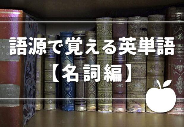 語源で覚える英単語【名詞編】