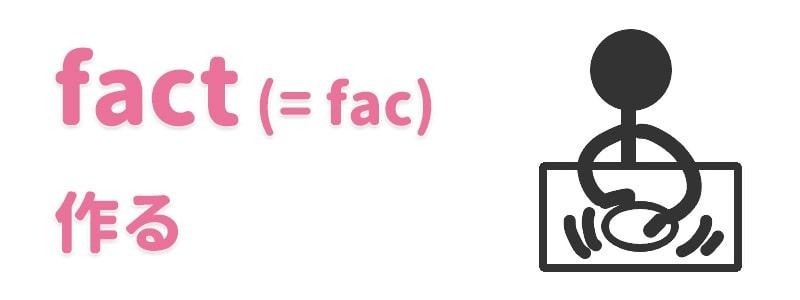 【fact(=fac)】作る