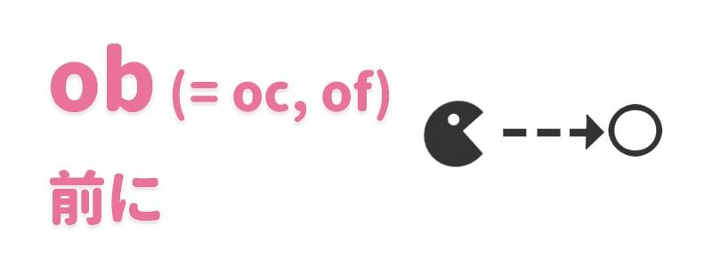 【ob(oc, of)】前に