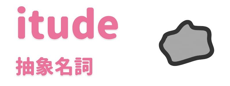 【itude】抽象名詞