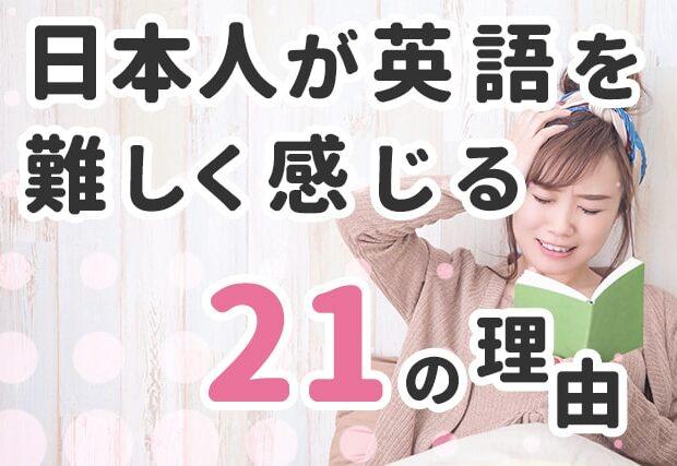 日本人が英語を難しく感じる21の理由
