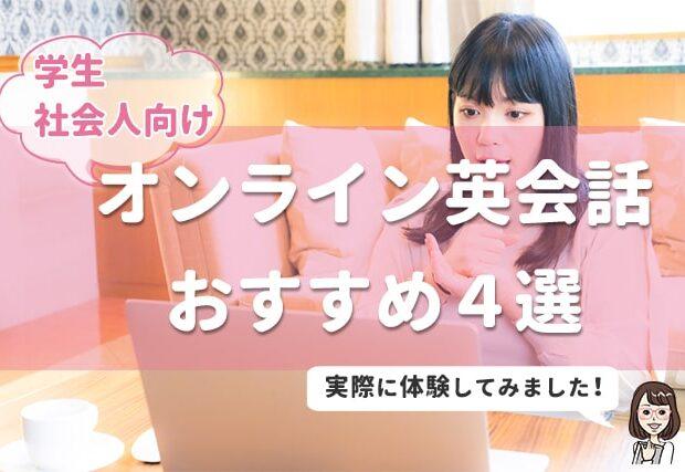【学生・社会人向け】のオンライン英会話 おすすめ4選