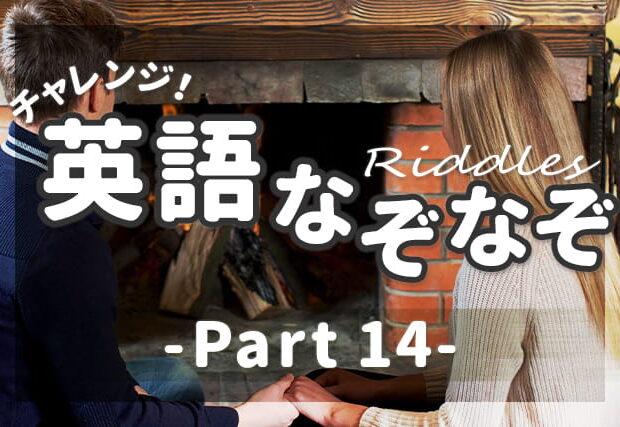 【英語なぞなぞ】子供も大人も楽しめる問題&解説 -PART 14-