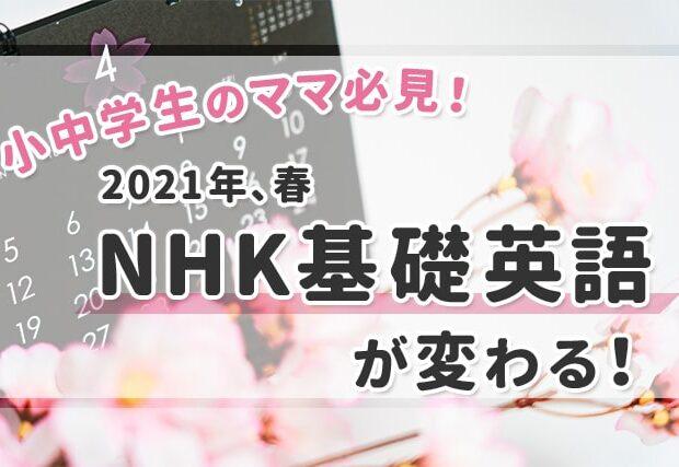 小中学生のママ必見!2021春NHK基礎英語が変わる!