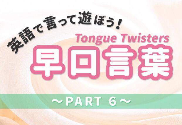 【早口言葉】英語で遊んで発音練習! ~PART 6~
