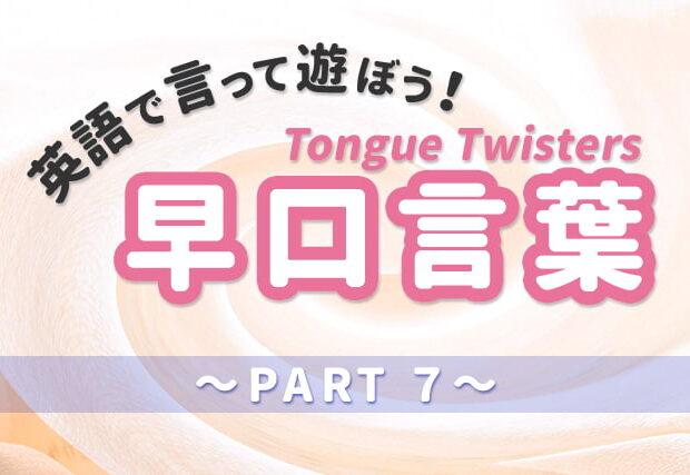 【早口言葉】英語で遊んで発音練習! ~PART 7~