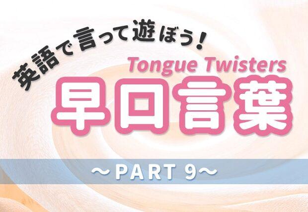 【早口言葉】英語で遊んで発音練習! ~PART 9~