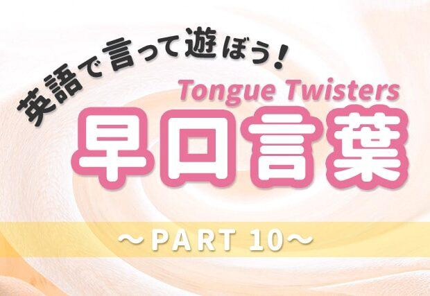【早口言葉】英語で遊んで発音練習! ~PART 10~